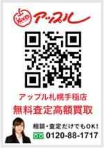 """""""アップル札幌手稲店"""""""