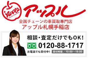 中古車買取 アップル札幌手稲店